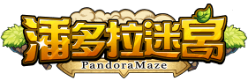 潘多拉迷宮